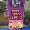 明日10月25日(土)は、勝川親子ハロウィンフェスティバルin弘法市です