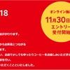 【11月30日】 激戦のスターバックス福袋!2018年はオンライン抽選で誰でも応募可能に!