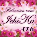 癒しの空間~Relaxation room Ichika(一花)の日々のこと