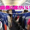 海外旅行へ行くなら覚えておきたい!飛行機で通路側か窓側の席の希望を伝える英会話フレーズ♪【旅で使えた英語⑥】