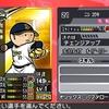 【ファミスタクライマックス】 虹 金 西勇輝 選手データ 最終能力 オリックス・バファローズ