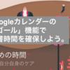 Googleカレンダーの「ゴール」機能を使って読書時間を確保しよう!英語学習とかにも使えるよっ!
