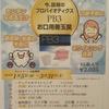 冬のホワイトニングキャンペーン/マーメイド歯科/2018/1/29