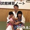 振武館練習ノート|2019.8.22