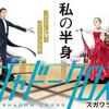 な、なんと! 社交ダンスの漫画『シャドークロス』が第2話も無料で読める!