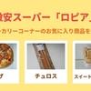 【ロピア】ベーカリーコーナーのお気に入り「ピザ・チュロス・スイートポテトパイ」を紹介!