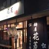 水戸【麺屋花菱】のメニューで濃厚な海老味噌ラーメンを食べる3つの理由