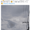 【地震雲】5月20日~21日にかけて日本各地で『地震雲』の投稿が相次ぐ!21日には地鳴りの投稿も!5月22日までは『特殊体感反応』期間中・地磁気ロジック的にも『南海トラフ地震』などの巨大地震に要警戒!!