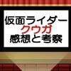 【動画配信中!】仮面ライダークウガ 魅力あるラスボスこそ話を熱くする!