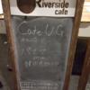 Cafe UG店主日記 2018/2/25