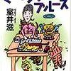 「やっぱり猫が好き」な室井滋さんの猫づくしの一冊。