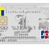 「レオパレス」がクレジットカードとTポイントを搭載した「Tカード プラス」を発行!家賃の支払いでTポイントが貯まる!