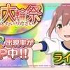 【ゆゆゆい】新SSR犬吠埼樹・高嶋友奈の評価【絢爛 大輪祭】