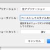 【Mac】「書式なしで貼り付け」をラクにしたい