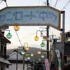 昭和レトロな商店街!【サンロード中町】を散策@井原市