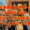 〈夫婦無職で世界一周-HAVE FUN-〉のゴローさんとジュリさんが北海道にやってきた!