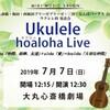 【Ukulele hoaloha Live】のご案内