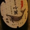 『酔鯨 純米吟醸』高知の地酒「酔鯨」の定番酒。すっきりした中に膨らむ旨みあり。