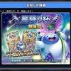【DQR】月星降り杯開催中!冒険者アリーナデッキが強い!!