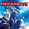 【OVER DRIVE】「U-NEXT」