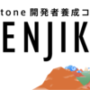 kintone開発者養成コース「TENJIKU」第5期生募集スタート!(2018年10月開講)