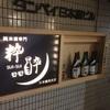 (東京日本橋グルメ)純米酒専門 粋酔