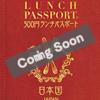 2年ぶりに復活!【ランチパスポート奈良Vol.9】