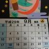 ~ 誤嚥性肺炎 自宅療養の章(9/1) ~