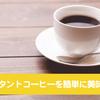 インスタントコーヒーを美味しく入れる4つのポイント!