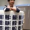 西尾健、漢字を学ぶ (2)