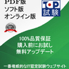 1z0-960 認証Pdf資料 & Oracle Financials Cloud: General Ledger 2017 Implementation Essentials