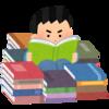 2019年の読書状況と今年の3冊+1冊
