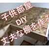 DIY 子供部屋を作る。天井スペースに収納棚作り