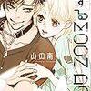 恋するMoonDog 1、2、3、4