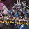 【ガンダム】追加機体はペイルライダーキャバルリーとジムストライカー改【バトルオペレーション2】