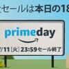 【Amazonプライムデー】本日18:00から一部の商品がリストアップされています!