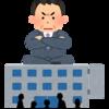 「中小企業の経営資源集約化に資する税制」が開始されます。