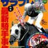 2011.05 サラブレ 2011年05月号 最新騎手事情/ドバイワールドCデイ詳細リポート 日本馬ワンツーの快挙!