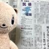 読売新聞の県版見直し(※コロナウイルス騒動が落ち着くまでの暫定措置) ●
