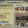 【三国天武】レア宝物装備を取得するためのアイテム獲得方法とは?