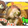 風邪ひきそう!?じゃあ行きつけのカレー屋のネパール風モモのスープ再現レシピで抵抗力UP!
