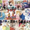 【無料で読める!】おすすめの料理グルメ漫画40選まとめ【厳選】