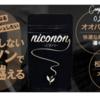 禁煙サポートサプリ 『ニコノン』