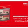 GameGeekのゲーム日記 #34 ニンテンドースイッチのファミコンコントローラーまであと5980円