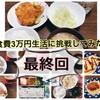 【夫婦2人暮らし】食費3万円生活に挑戦してみた!終【5月28日~5月31日】