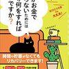 【新刊】 井戸美枝のお金で困らないためには今から何をすれば?