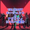 【VALORANT】エージェントとアビリティを紹介!