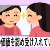 【無料鑑定】自分の価値を認め受け入れ、そして素敵なパートナーと出会う!