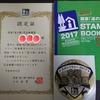 """2017年-関東・完全制覇""""短期集中コース""""認定証"""