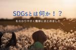 SDGsとは何か!?をわかりやすく簡単にまとめました